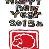 新年の挨拶と今年の目標とか