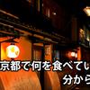 京都旅行初心者は京都で何を食べていいのか分からない件