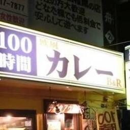 100時間カレーB&R 駒込店