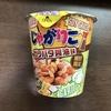 今日のおやつ 「じゃがりこ、ガリバタ醤油味・枝豆しょうゆバター味・レモン&ペッパー味」