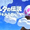 【E3 2019】ゼルダの伝説 夢見る島が2019年9月20日に発売決定!