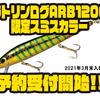 【スミスウィック】ロングミノーの限定カラー「ラトリンログARB1200限定スミスカラー」通販予約受付開始!