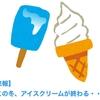 【悲報】 この冬、アイスクリームが終わる・・・