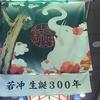 伊藤若冲生誕300年と錦市場