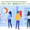 商用Linuxのサポートの考え方、選び方 - 運用実態とサポートコストのバランスが大切