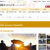 【フェス】岡崎市の観光サイトで、OKAZAKI Summer Tribe2018が取り上げられたよ!