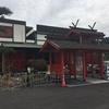 数多くのメディアに紹介されている滋賀県甲賀市にある「松茸屋 魚松」に行ってきました-もう一生分の松茸を食べたかも知れない-
