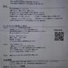 【卓球・大会まとめ】第2回安東雅弘記念卓球選手権大会