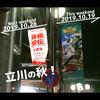【立川×アニメ2019秋】今週末「立川あにきゃん2019」開催&イースIXと箱根駅伝予選会Wペナント