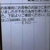 佐川急便を装ったショートメールが多量にきた!