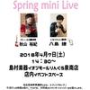 【音楽教室ブログ~音紡ぎ~vol.39】Spring mini Live(ベース&トランペット)開催します!