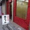 【9月17日開催!落語とライブ2016】粉浜街道 壱八弐のおもてなし