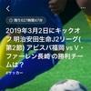 明治安田生命J2リーグ(第2節) アビスパ福岡 vs V・ファーレン長崎 の勝利チームは?【4CAST】