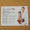 【POLBAN】変わった形の抱っこ紐