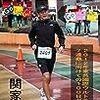 100kmマラソン練習記 その6