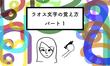 【イラストつき!】ラオス語の子音の覚え方(パート1)
