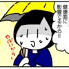 日傘買いました。日陰を持ち歩いています