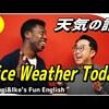 矢作とアイクの英会話 #1「天気の話」Nice weather today について