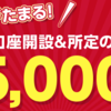 新生銀行に口座開設+預金で最大5000dポイントがもれなくもらえるキャンペーン