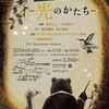 【出演予定】田中達也合唱作品個展 -光のかたち-