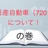 日産自動車 7201  について!