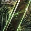 時間衝突【新版】 (創元SF文庫)  /  バリントン・J・ベイリー著、大森望訳
