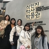 みん会第2回活動報告〜植民地歴史博物館〜