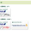 【マイル交換】三井住友カードvpassで貯まっていたポイントをマイルに交換申請しました