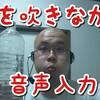 【実験】水を吹き出しながら喋ると音声入力はどこまで聞き取れるのか?