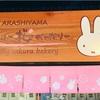 桜をモチーフにした可愛いお店!みっふぃー桜ベーカリーに行ってきました!!