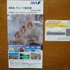 ANAから株主優待(2017年下期)が到着!