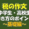 【作文講師直伝】中高生「税の作文」の書き方のポイント:基礎編