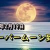 【2月19日/20日】スーパームーンが見れる!!いつもより大きい月をみんなで見よう!!!