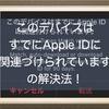 このデバイスはすでにApple IDに関連づけられています。の解決法!iPadのミュージックアプリででてきたこのメッセージの正体は?