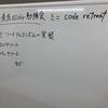 【レポート】第12回清流elixir勉強会を開催しました【elixirでミニCodeReTreatやろうぜ!!】