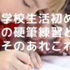 大変でした!!小学校生活、初めての硬筆あれこれ。