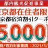 もっと楽しもう!Tokyo Tokyo(都民割) dトラベルは10/30(金)10時以降クーポン配布開始(予定)!