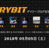 【2018年5月5日(土)】仮想通貨デイリーブログ記事ランキング