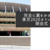 完全に裏をかかれた東京2020オリンピック開会式