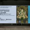■「原三溪の美術 伝説の大コレクション」横浜美術館