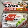 ヤマザキ ランチパック たこ焼き風 元祖たこ昌監修 食べてみました