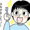 歯磨きが嫌いな子に◎始めたその日から泣かずに歯磨きできるアプリ「はみがき勇者」