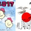 """干支の""""干""""は干物の""""干""""~昨年の振り返りと新年のご挨拶~"""