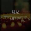 【映画レビュー】慈悲(Mercy) 母親の遺産を巡る話かと思いきや ネタバレ【Netflix】