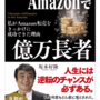 坂本好隆の著書📗『錬金術で億万長者 もはや誰でもお金持ちになれる28の裏ルール』が面白い💡Amazon転売が儲かる理由をまとめてみた