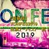 【完全版】YONFES 2019出演者・タイムテーブル一覧!詳細も紹介