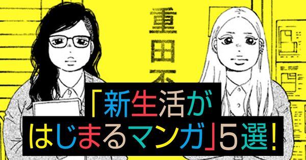「新生活がはじまるマンガ」5選!