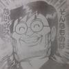 週刊少年チャンピオン連載「サウエとラップ~自由形~」における藤子不二雄パロディについて