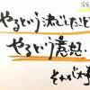メルマガより  ♡本日の格言♡ 2017.11.13