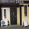 COFFEE HOUSE DADA(ダダ)/北海道深川市